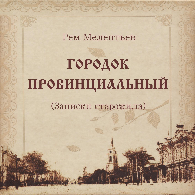 Городок провинциальный (записки старожила)