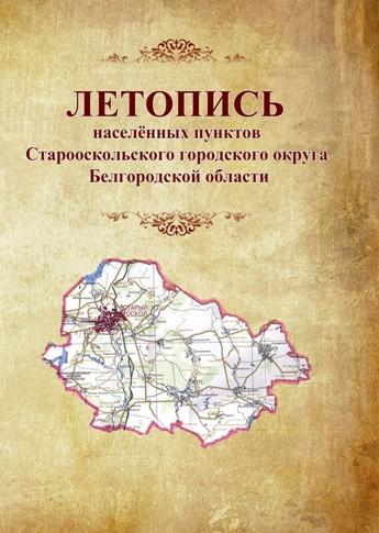 Летопись населенных пунктов Старооскольского городского округа