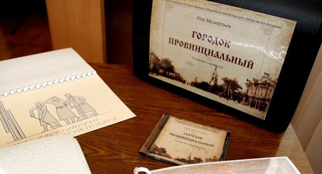 Рем Мелентьев. Городок провинциальный: Аудиокнига